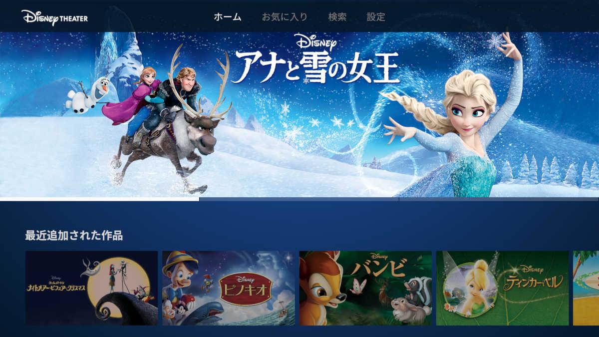 Disney DELUXE - 1