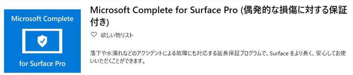 Microsoft Complete - 1