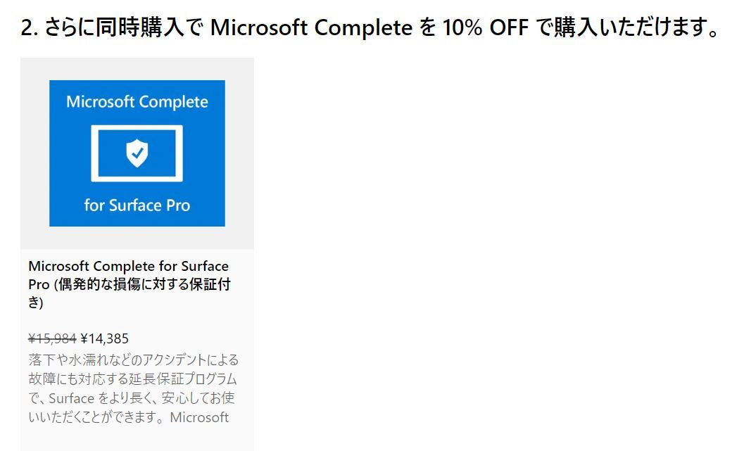 Microsoft Complete - 2
