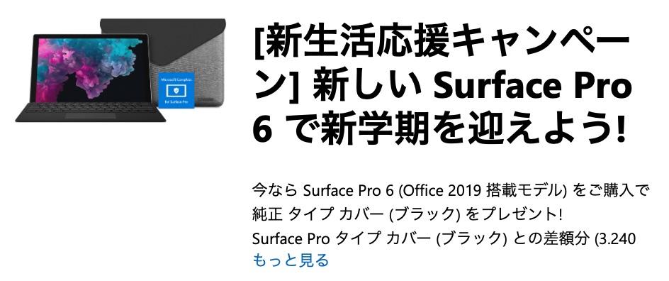Surface Pro 6 bundle campaign - 1