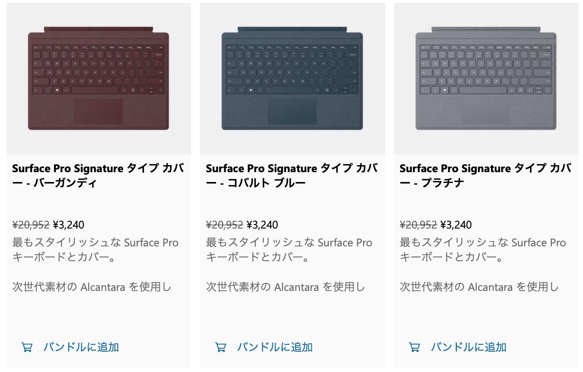 Surface Pro 6 bundle campaign - 3