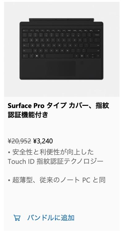 Surface Pro 6 bundle campaign - 4