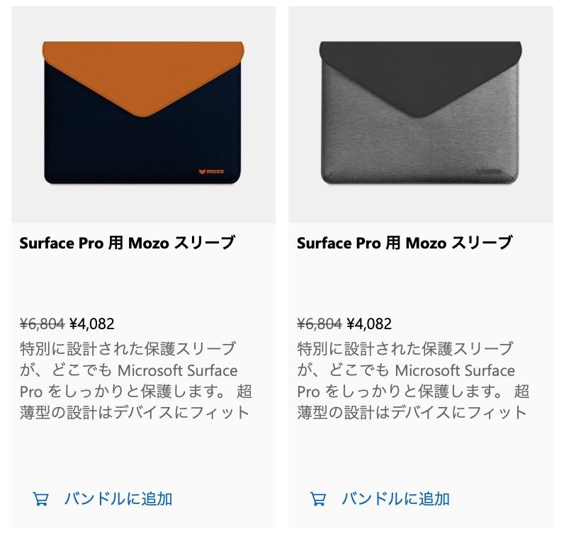 Surface Pro 6 bundle campaign - 5