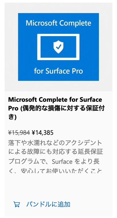 Surface Pro 6 bundle campaign - 6