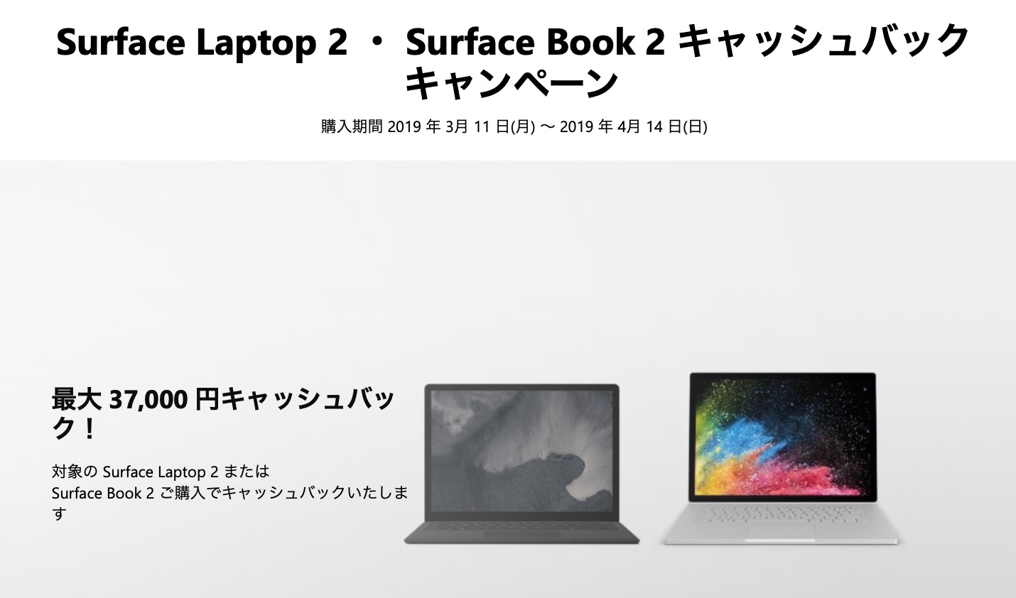 Surface cash back campaign - 1
