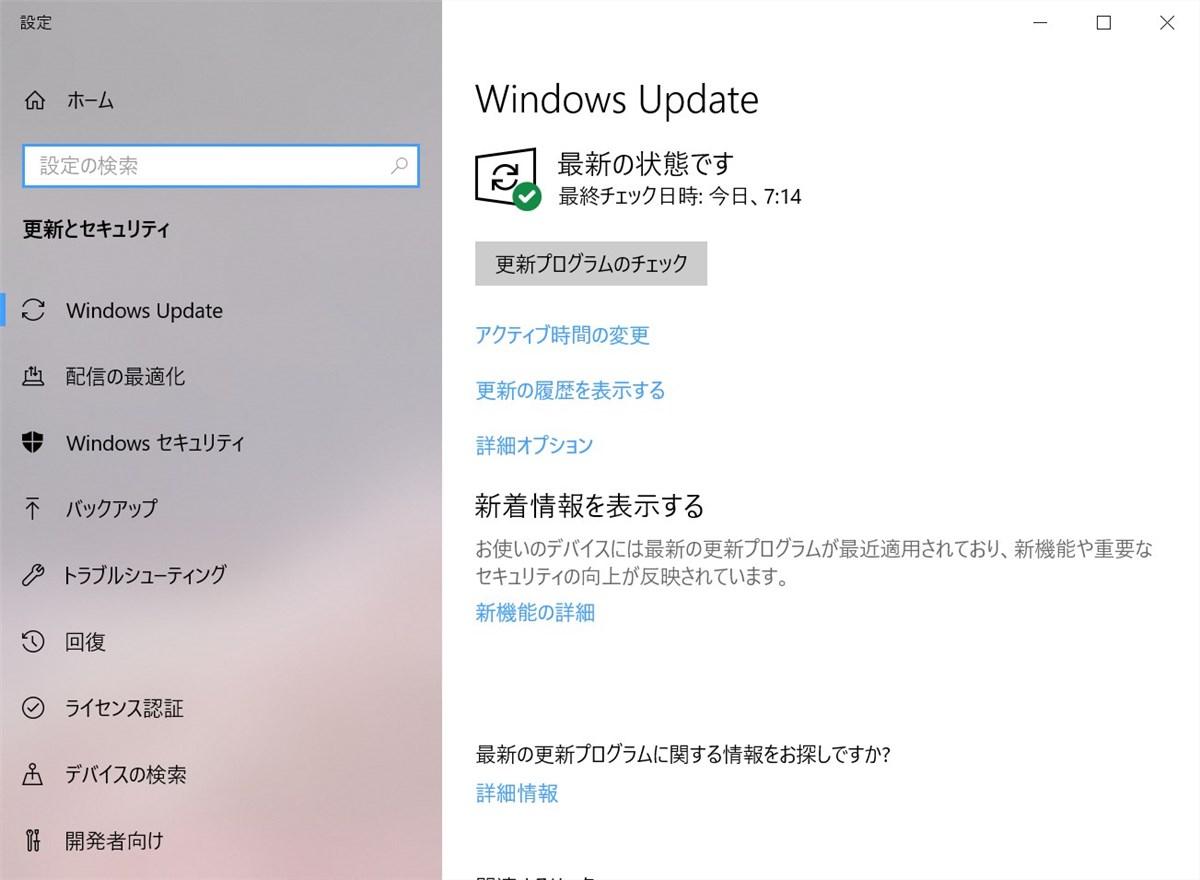 Windowsの「令和」対応 - 3