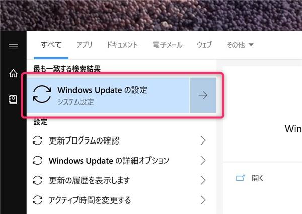 Windowsの「令和」対応 - 6