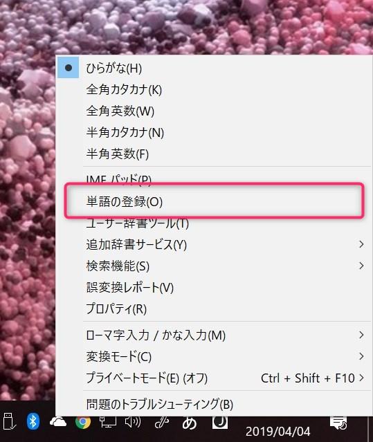 Windowsの「令和」対応 - 8