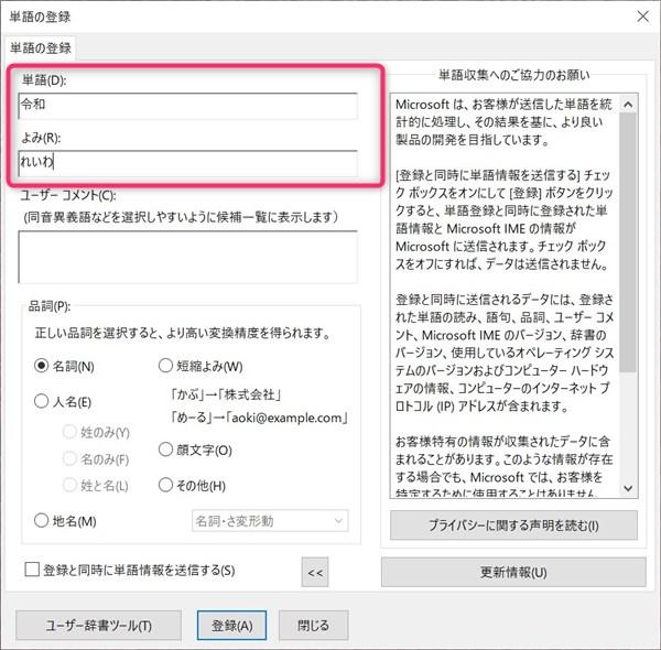Windowsの「令和」対応 - 9