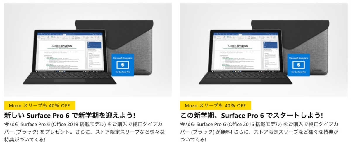 Surface 新生活応援キャンペーン - 2