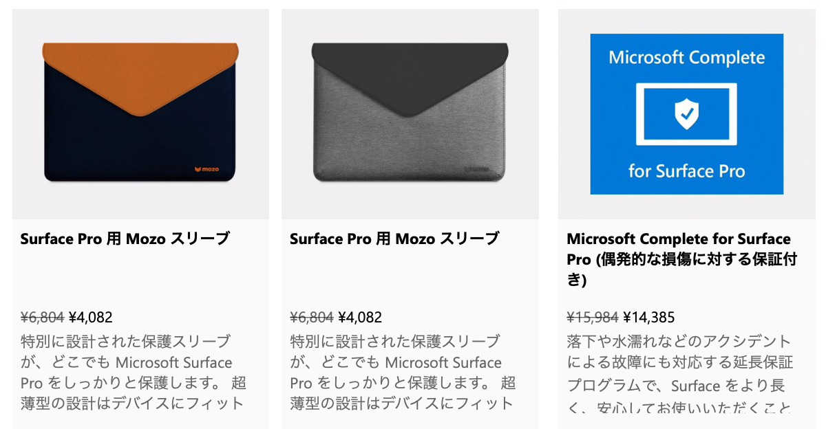 Surface 新生活応援キャンペーン - 3