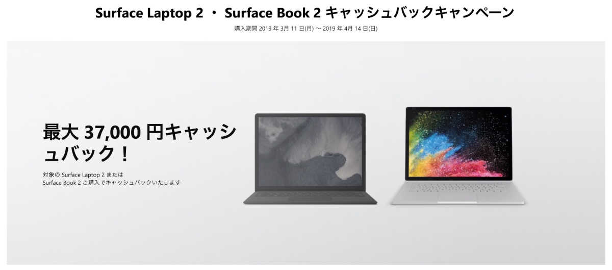 Surface 新生活応援キャンペーン - 4