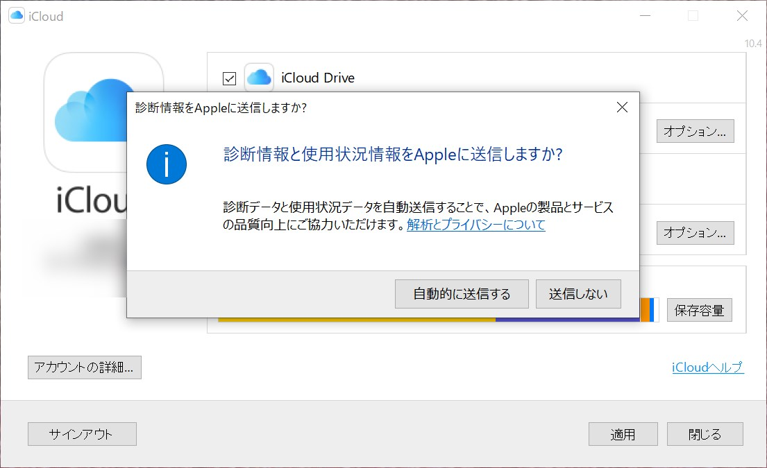 iCloud for Windows - 5
