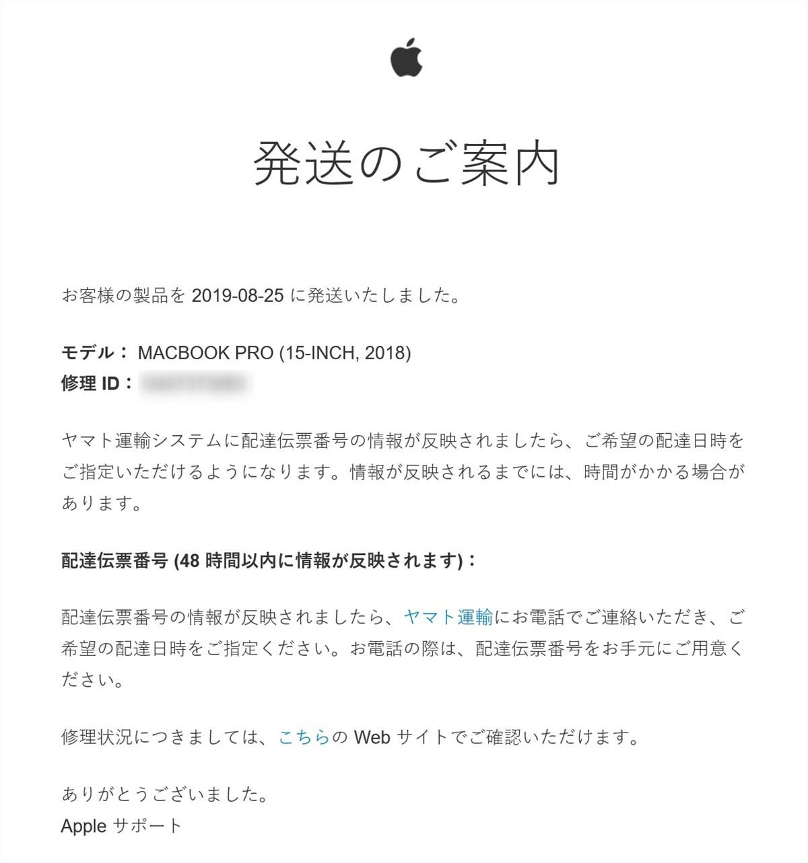 MacBook Pro キーボード修理プログラム - 3