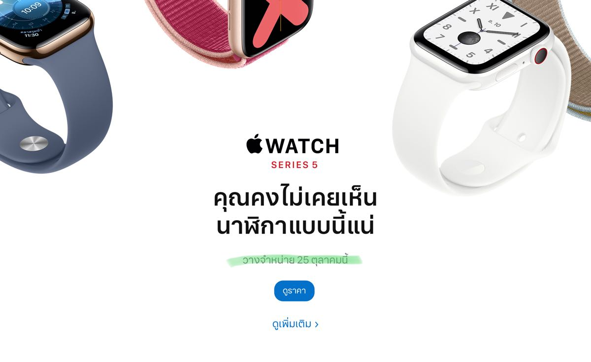 Apple Watch Series 5 in Thailand - 1
