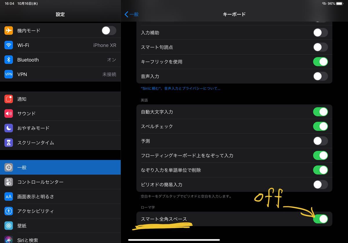 iPadOS smart hankaku space - 2