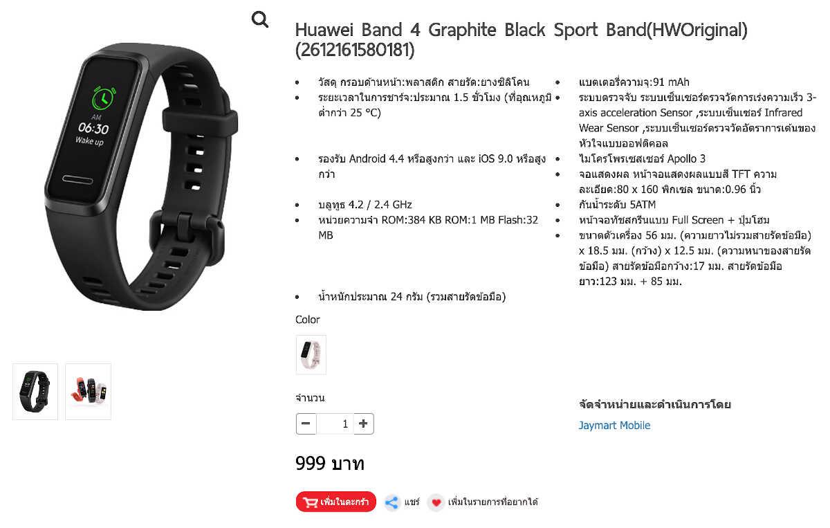 Huawei Band 4 - 7