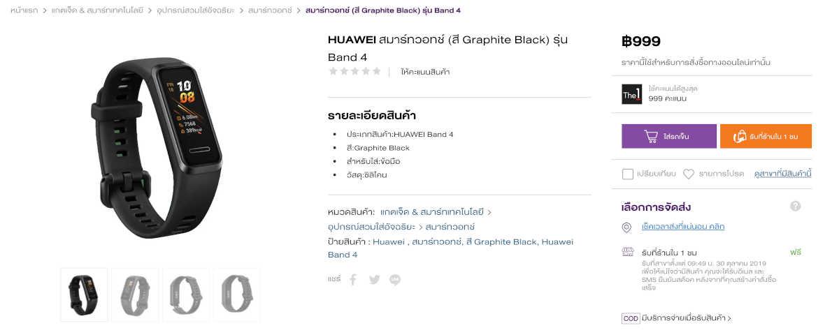 Huawei Band 4 - 8