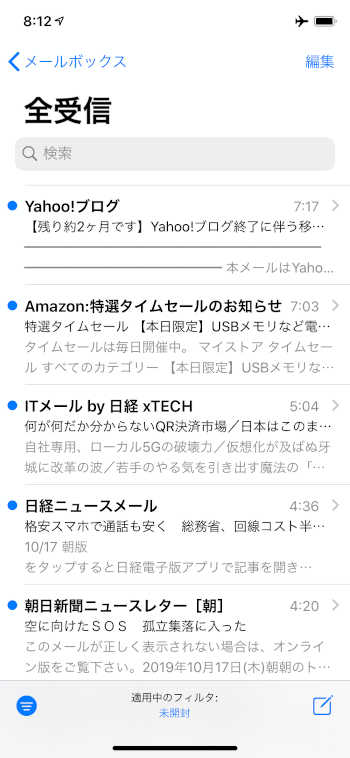 iOS mail app issue - 1