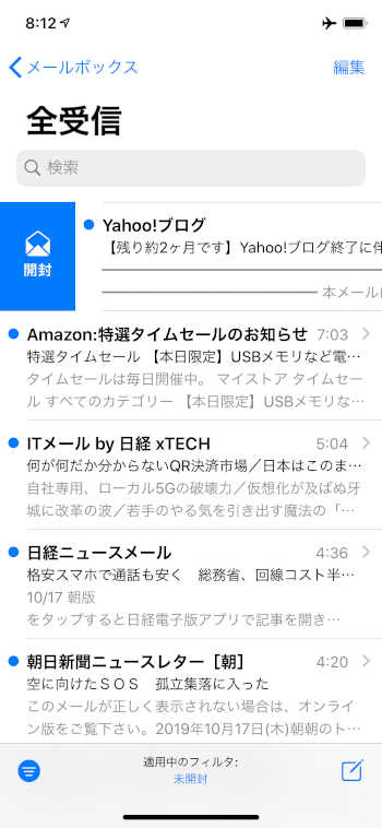 iOS mail app issue - 2