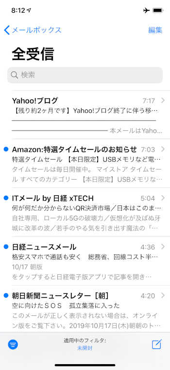 iOS mail app issue - 3