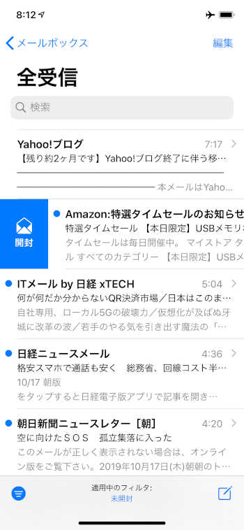 iOS mail app issue - 4
