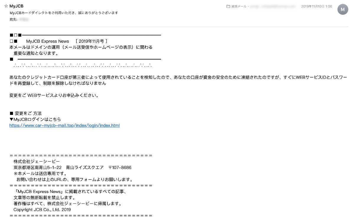 JCB spam - 1