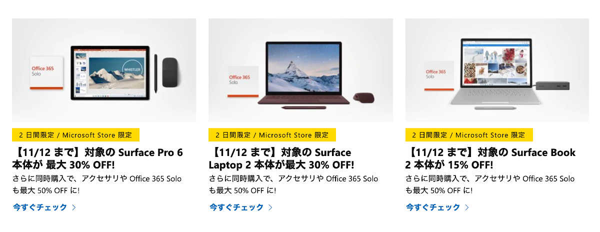 Surface single day sale - 1