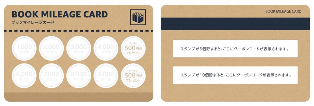 Amazonブックマイレージカード - 1