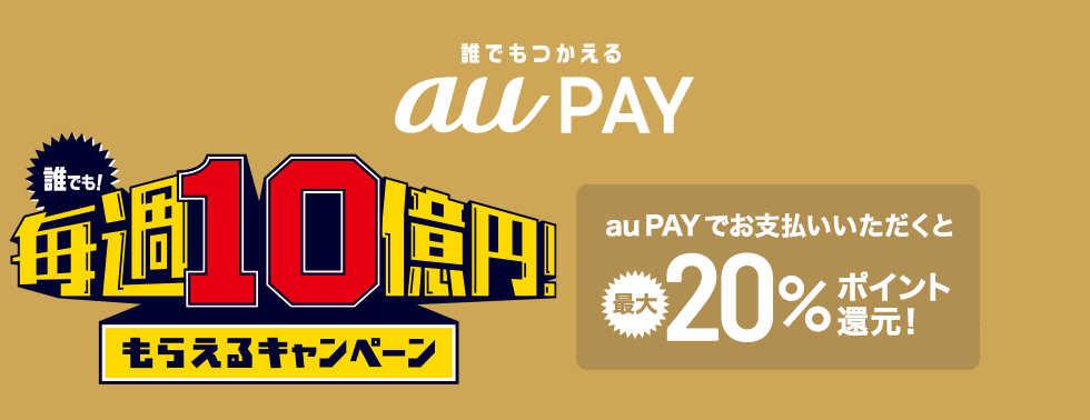 au PAY campaign - 0