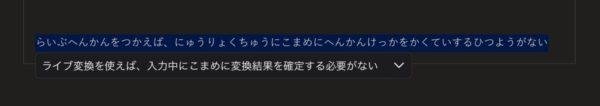 iPadOS 13.4 ライブ変換 - 2