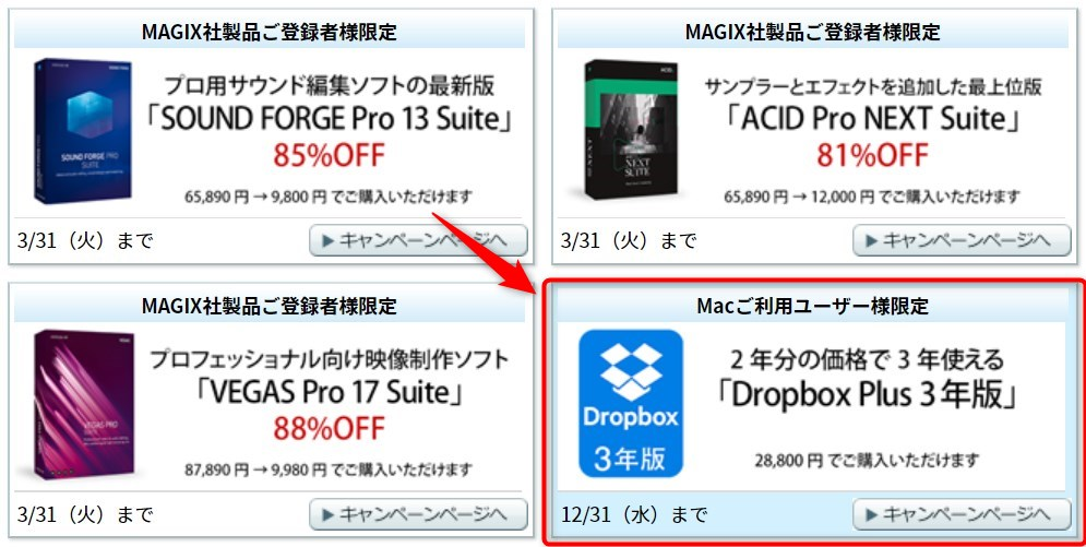 Dropbox Plus sale - 1