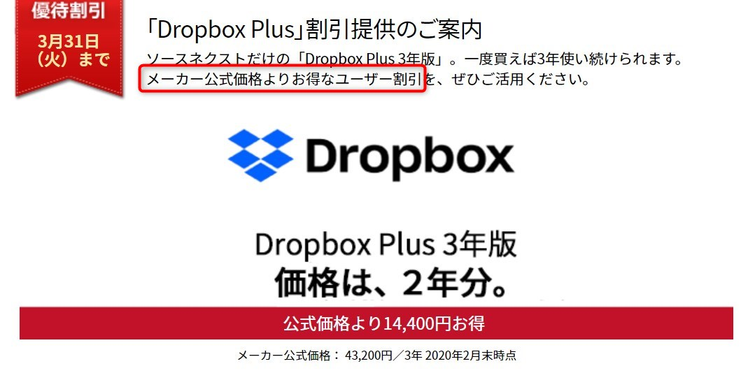 Dropbox Plus sale - 2