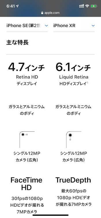 iPhone SE 2020 - 2