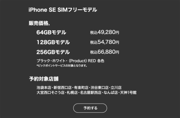How to get iPhone SE early - 3