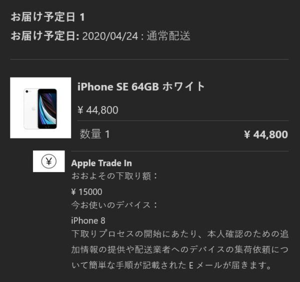 How to get iPhone SE early - 5