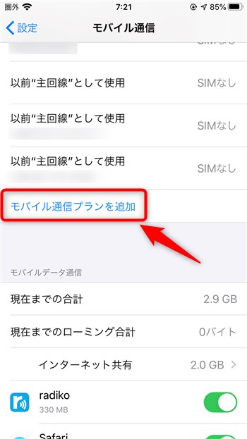 iPhoneで楽天モバイルのeSIMを利用してDual SIM - 13