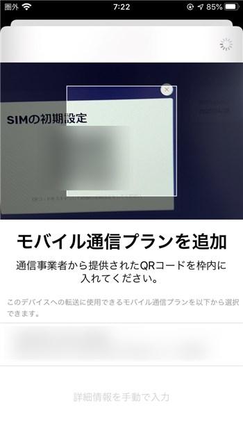 iPhoneで楽天モバイルのeSIMを利用してDual SIM - 14