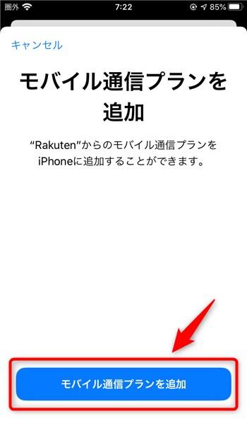 iPhoneで楽天モバイルのeSIMを利用してDual SIM - 15