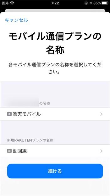 iPhoneで楽天モバイルのeSIMを利用してDual SIM - 16