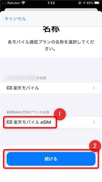 iPhoneで楽天モバイルのeSIMを利用してDual SIM - 17