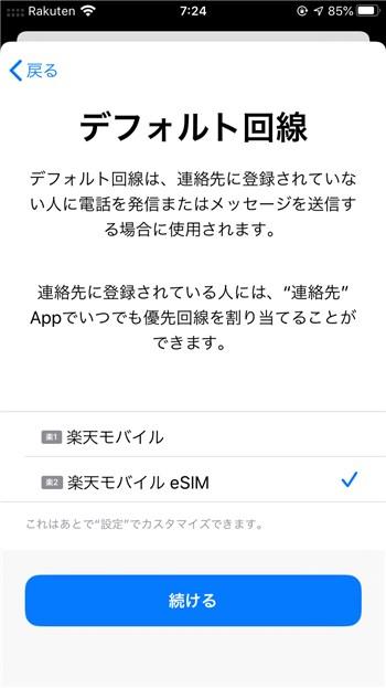 iPhoneで楽天モバイルのeSIMを利用してDual SIM - 18