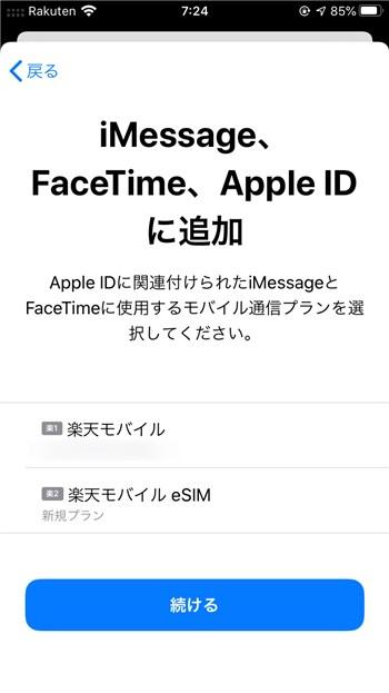 iPhoneで楽天モバイルのeSIMを利用してDual SIM - 19