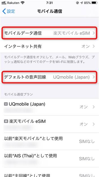 iPhoneで楽天モバイルのeSIMを利用してDual SIM - 23