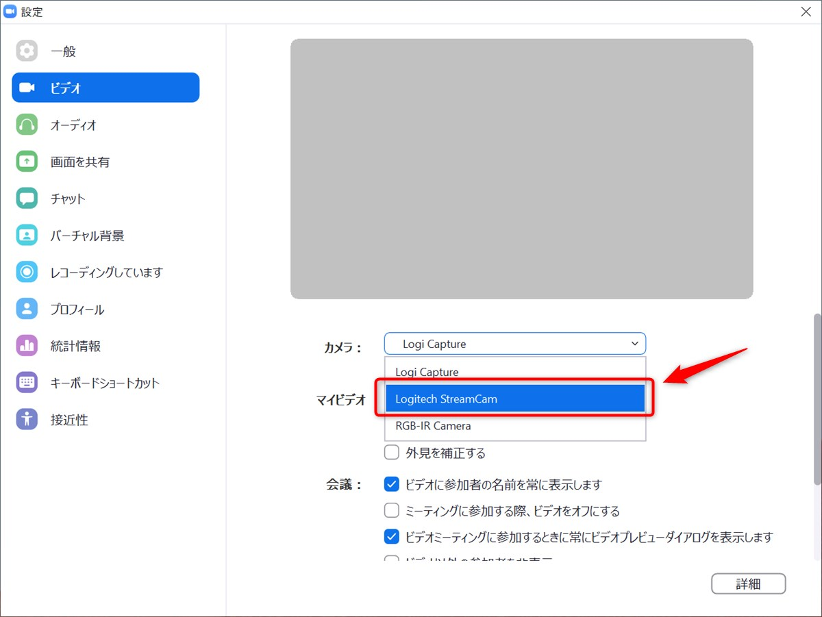 Logicool StreamCam C980 - 19