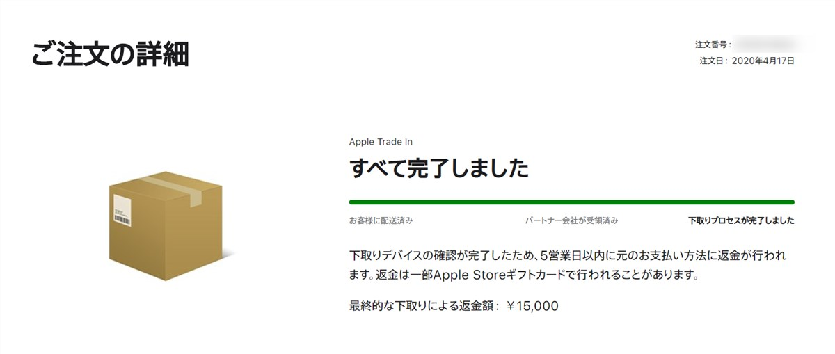 Apple Trade In - 1
