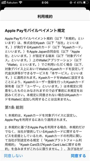 Kyash Card - 16