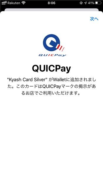 Kyash Card - 17