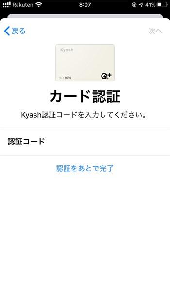 Kyash Card - 19