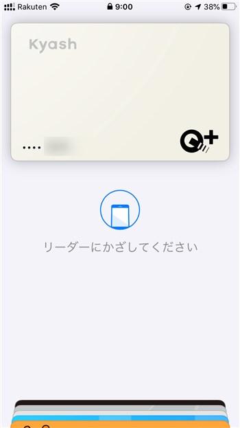 Kyash Card - 21